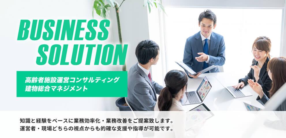 BUSINESS SOLUTION 建物総合コンサルティング 高齢者施設運営コンサルティング