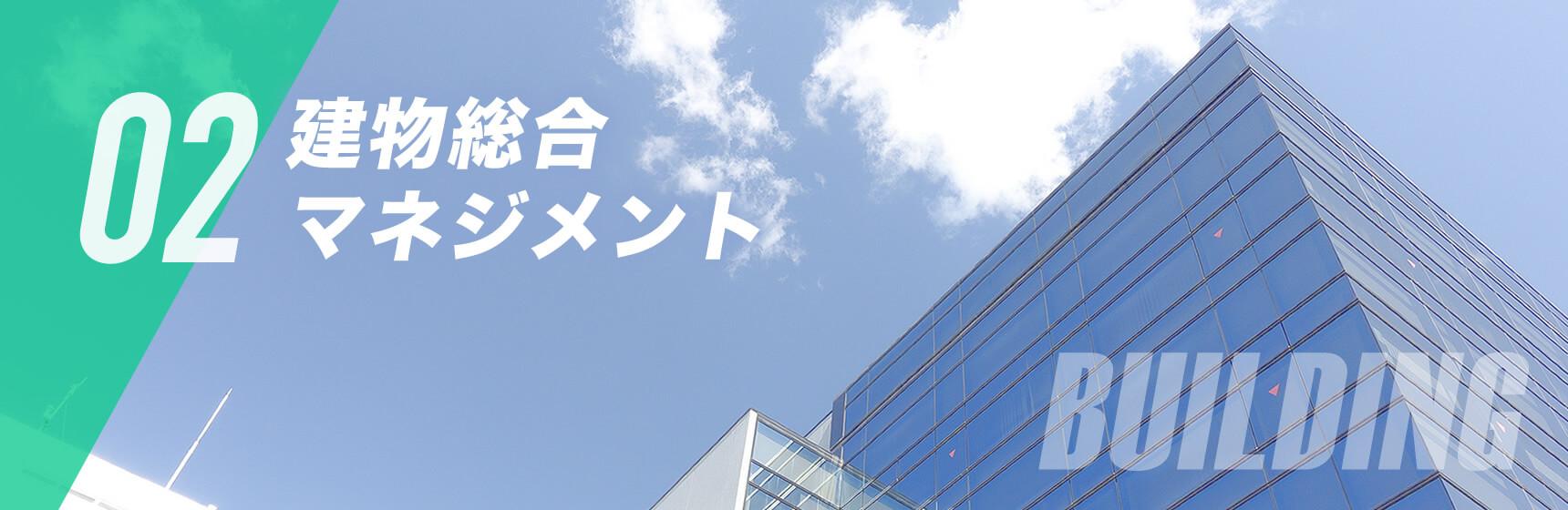 建物総合マネジメント