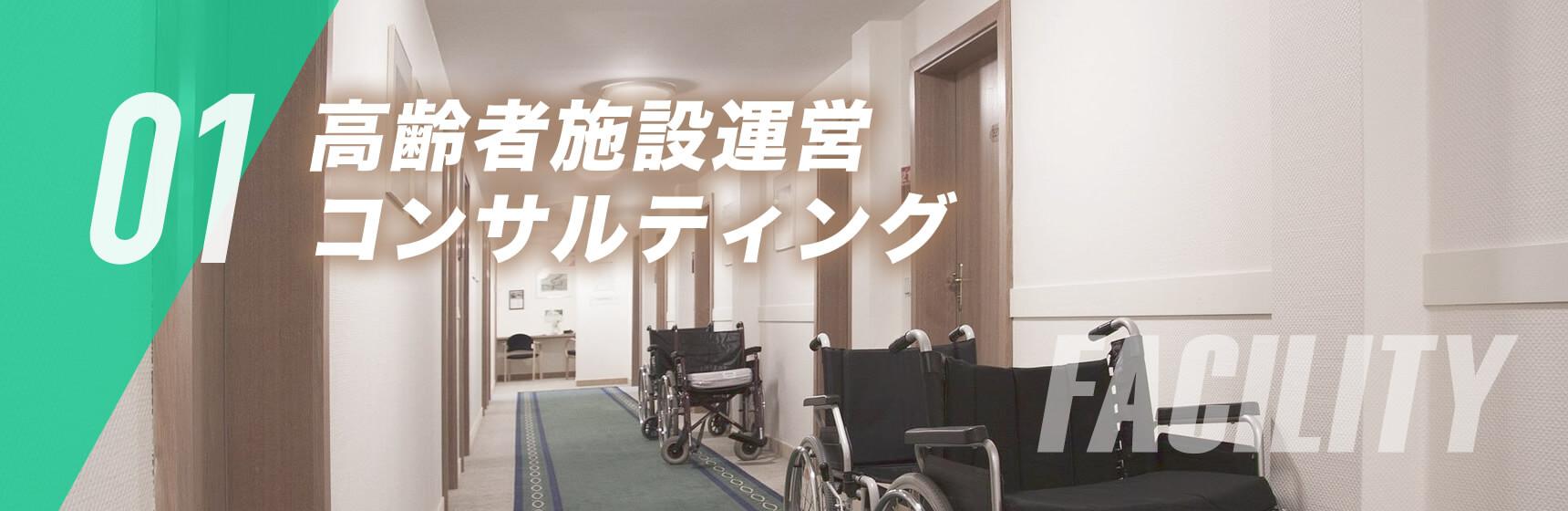 高齢者施設運営コンサルティング